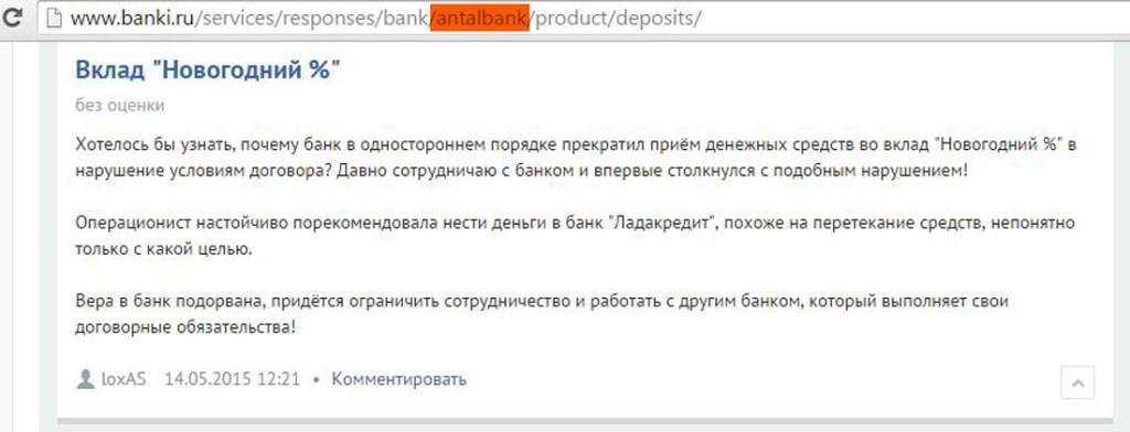 банки ограниченные в приеме вкладов 2015 список Банки Санкт-Петербурга ... - InCred
