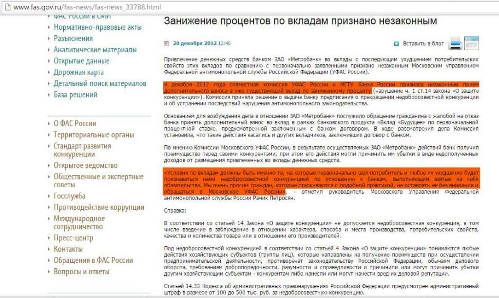 образец жалобы на коллекторское агентство в роскомнадзор