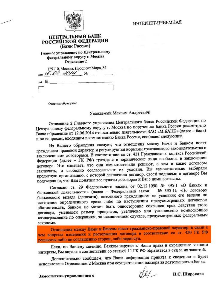 иск в суд о возврате денежных средств с банка образец - фото 7