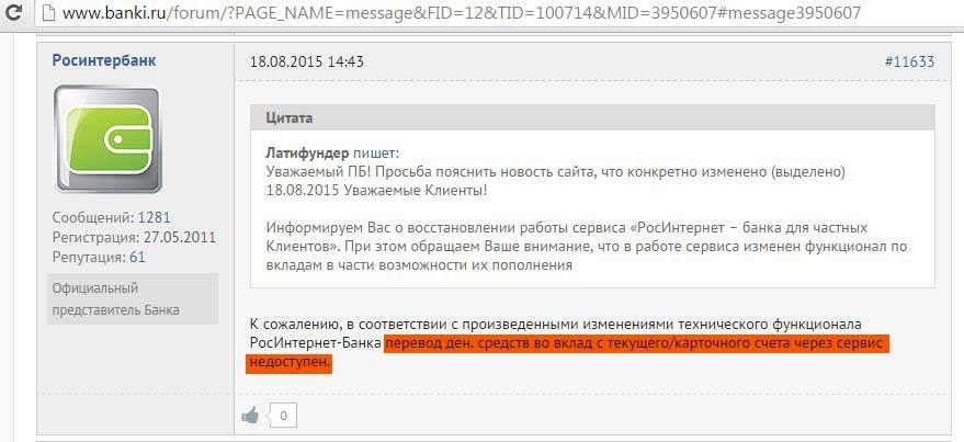 «Совкомбанк» изменил условия по 5 вкладам