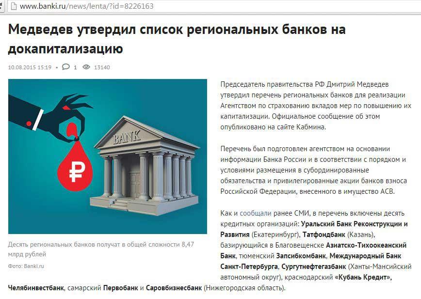 Банки, у которых могут отозвать лицензию