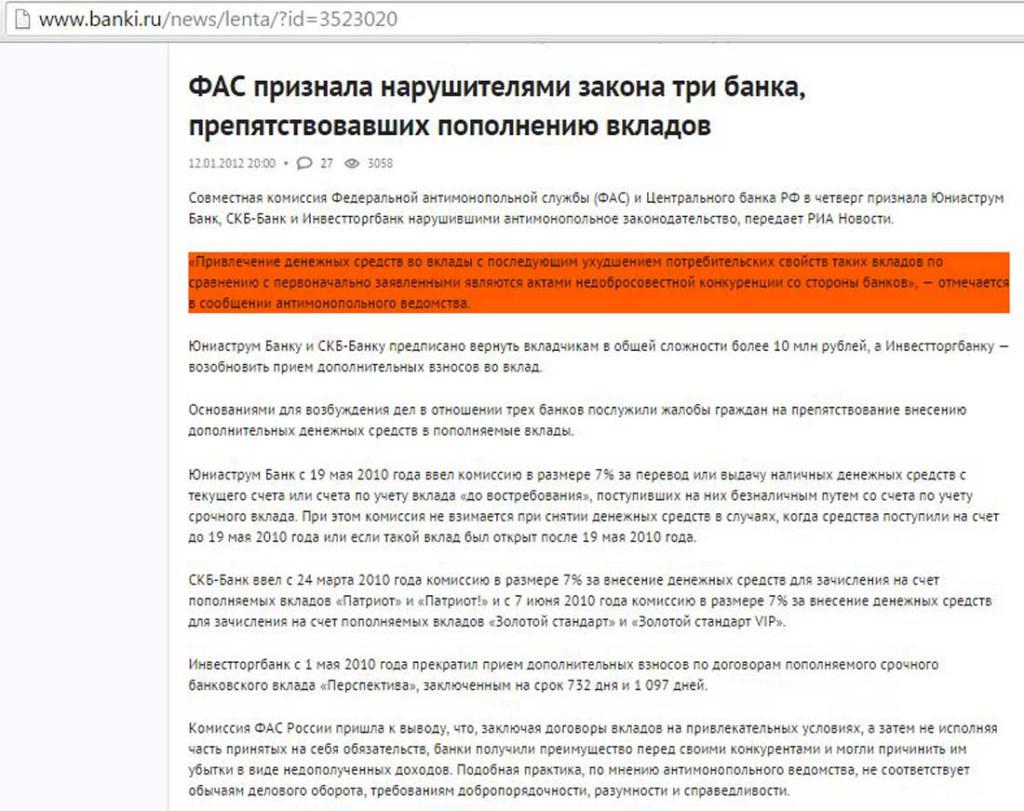 договор межбанковского депозита образец - фото 9