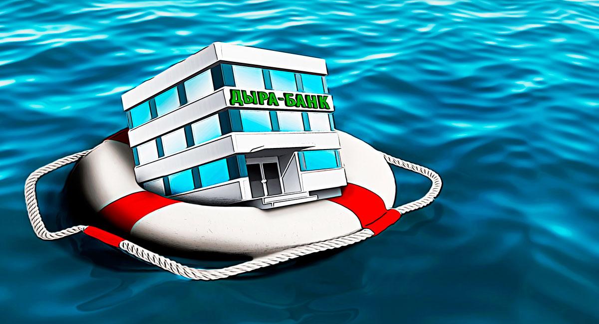 Bail-in: Спасение банка за счёт кредиторов. Новая схема АСВ