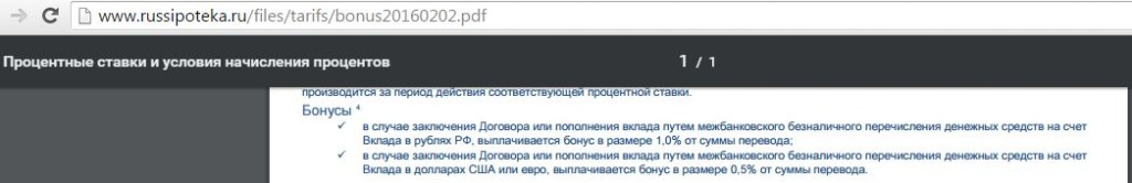 Русский Ипотечный Банк