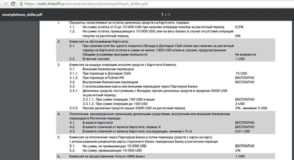 дебетовая карта тинькофф