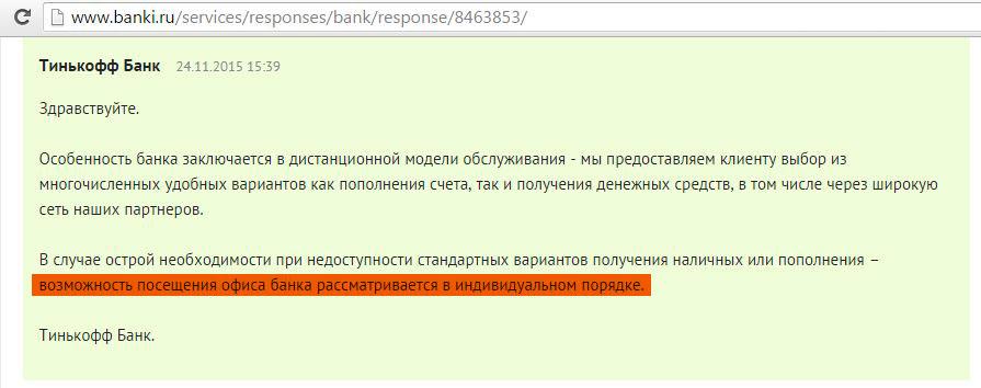 кэшбэк отзывы Тинькофф банк