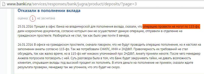 Банки-предатели