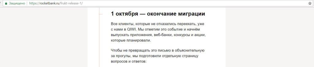 Как перевести деньги с Яндекс кошелька на Киви