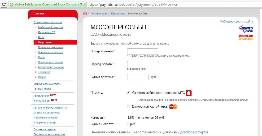 Оплата с телефона мтс алиэкспресс