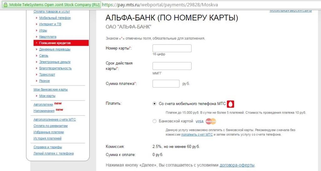 Пополнение карты альфа банка без комиссии