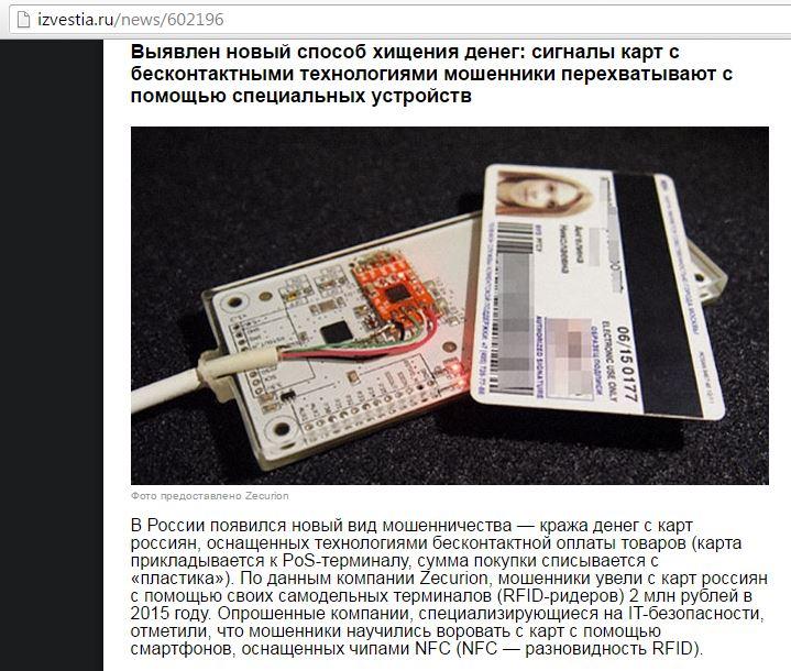 Схемы мошенничества с использованием банковской карты