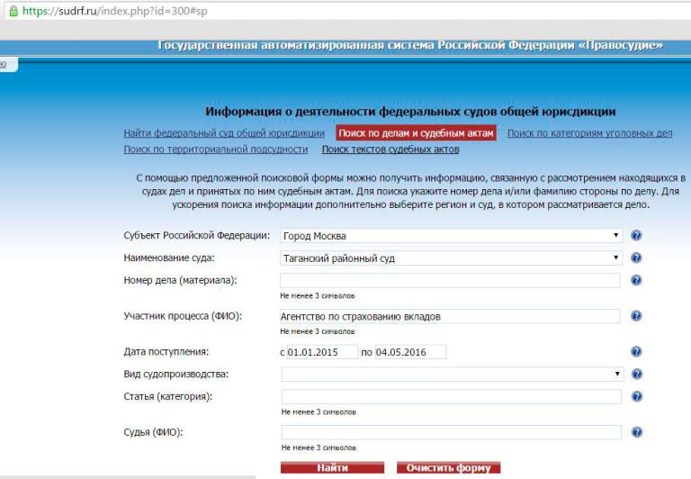 реестр уголовных дел москва