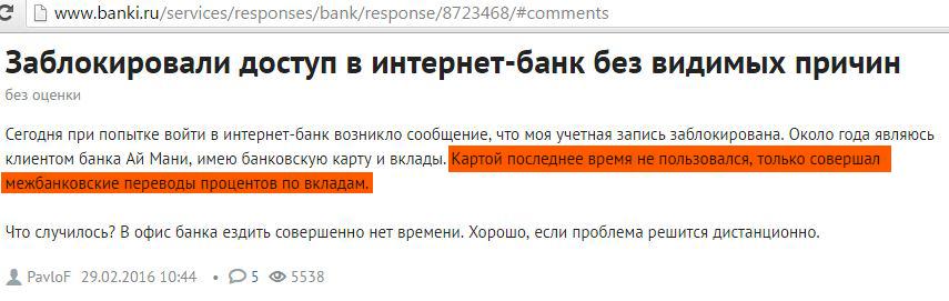 банки-дознаватели
