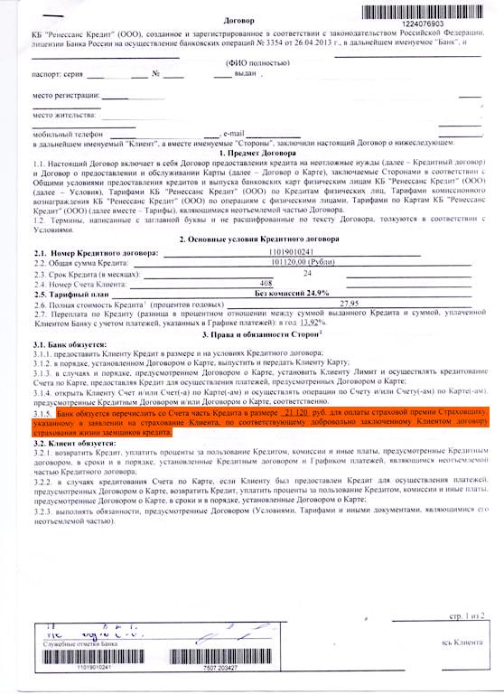 образец заявления на возврат страховки по кредиту в отп банке - фото 8
