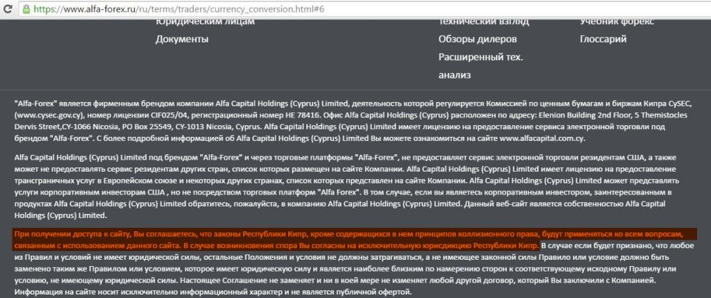 Alfa capital holdings официальный сайт форекс акмос трейд или форекс клуб