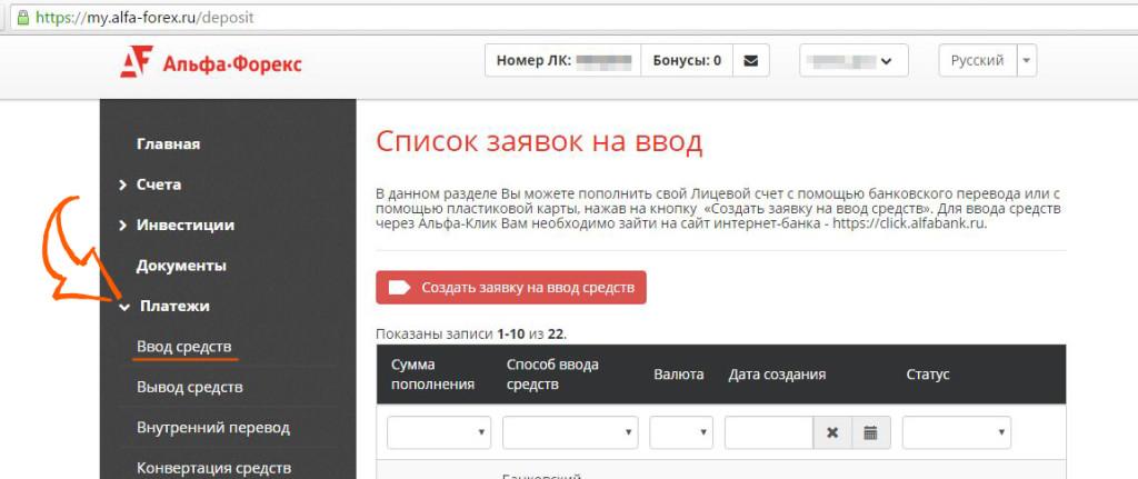 Coinex24 - пополнение, вывод и обмен: Bitcoin, PM, Okpay