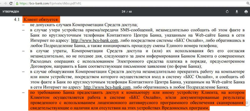 Банк бкс онлайн