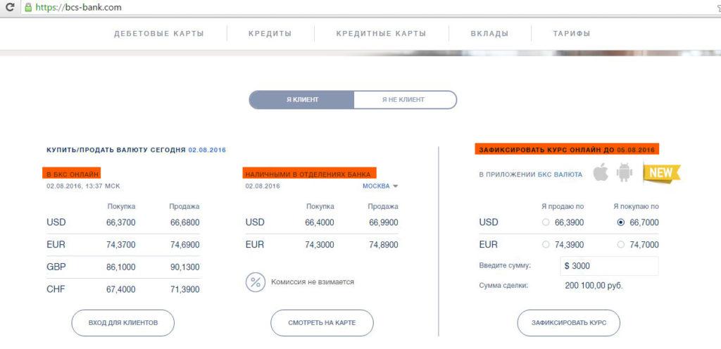 Киви Биткоин кошелек — обмен между валютами - Mining