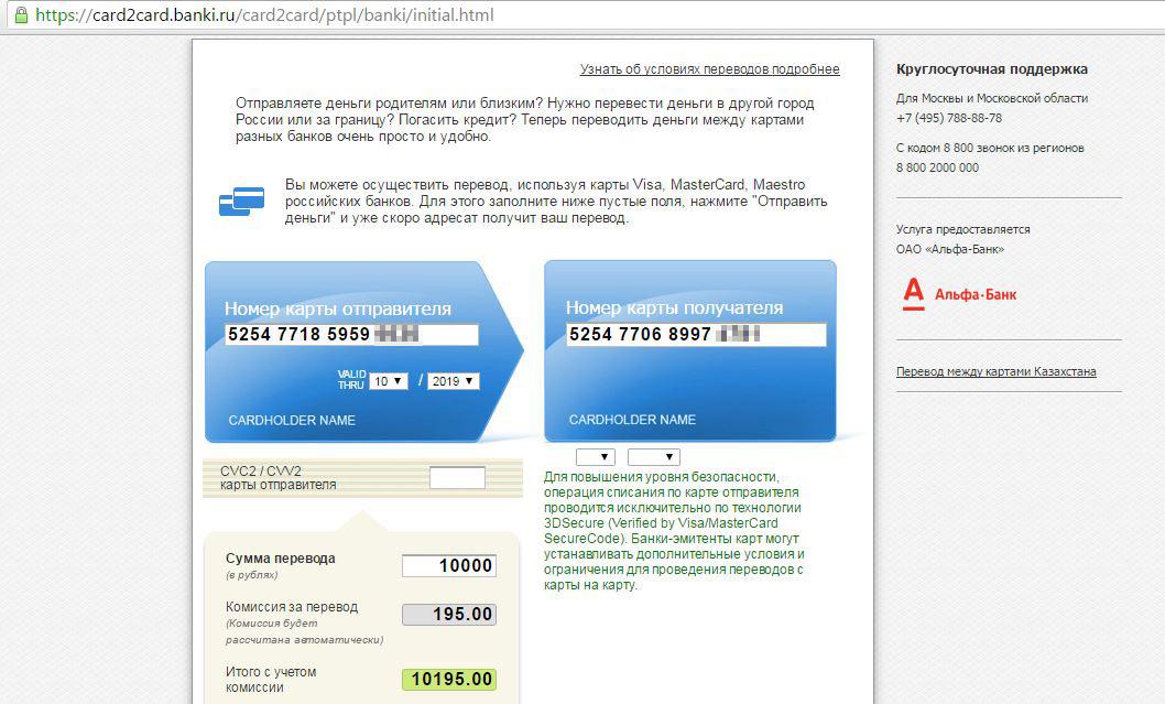 Перевод денег с карты на карту разных банков через интернет разумной жизни