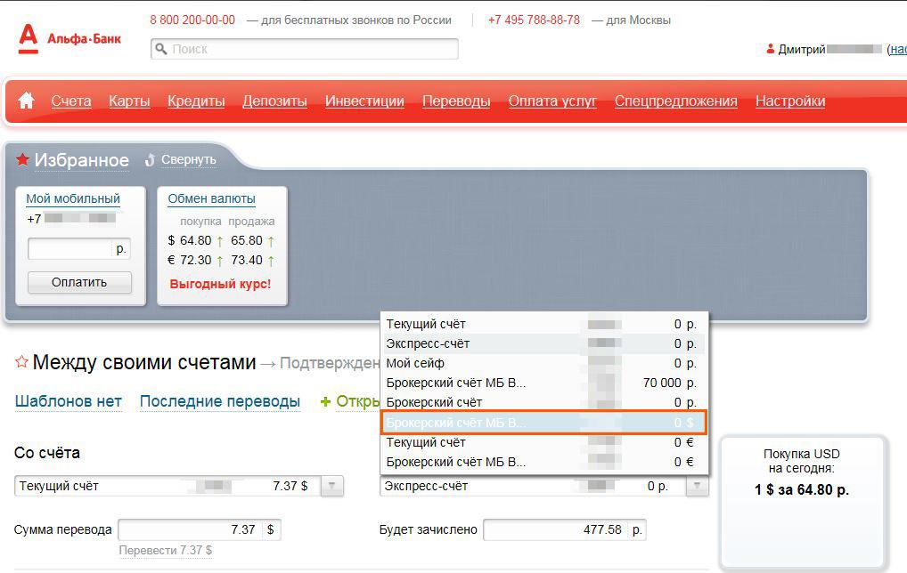 Банк москвы текущий счет