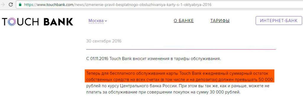 tachbank