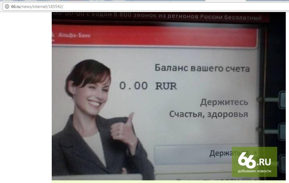 Банковское настроение