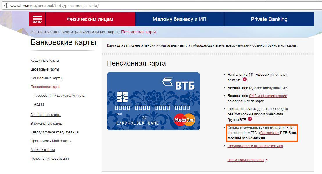 прежние Могу ли я оплачиватб кредит через кредитную карту втб небо для