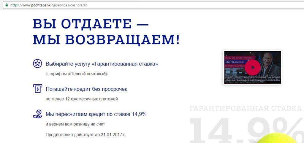 Кредит в Почта Банке