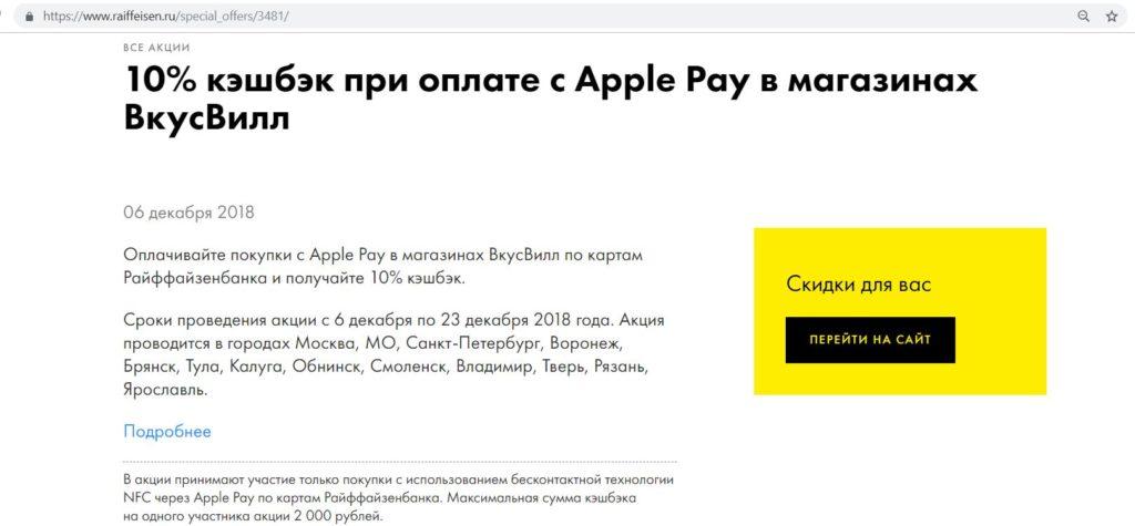 ... кэшбэка в магазинах «ВкусВилл» при оплате с помощью технологии Apple  Pay (максимум 2000 руб). Предложение актуально для Москвы, МО,  Санкт-Петербурга, ... da820826641