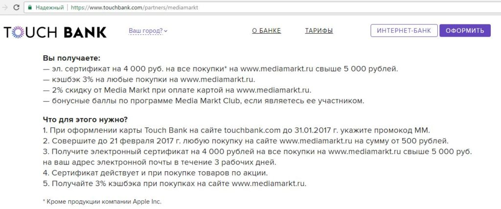 Карта Touch Bank