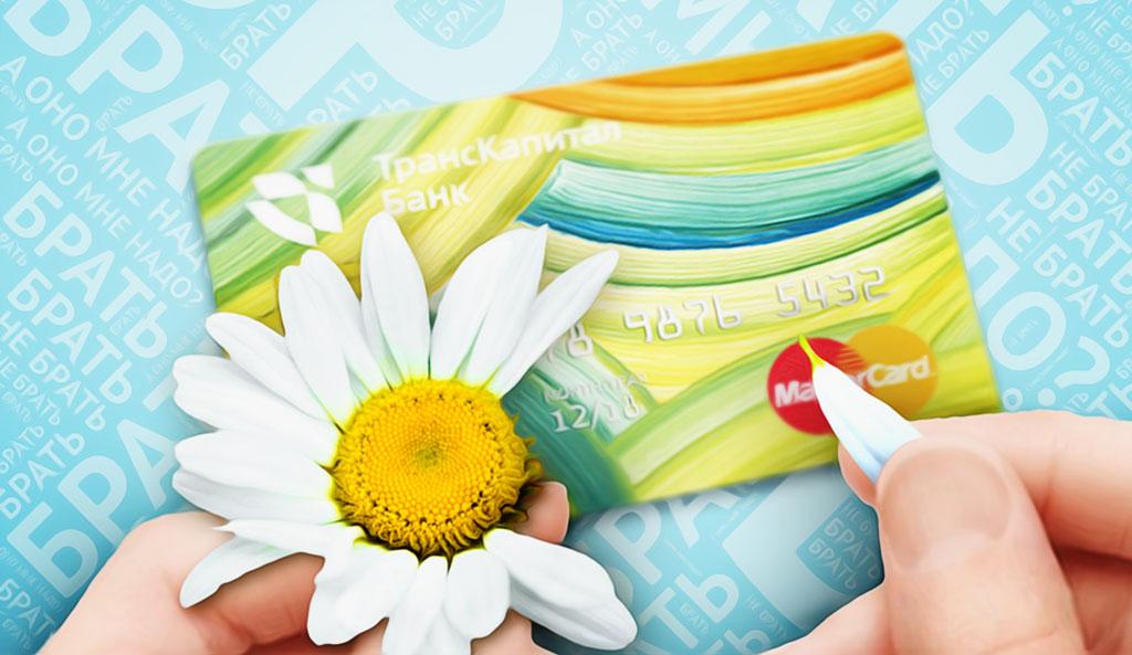 Программа лояльности Транскапиталбанка ТКБ Клуб: Стоит ли связываться?