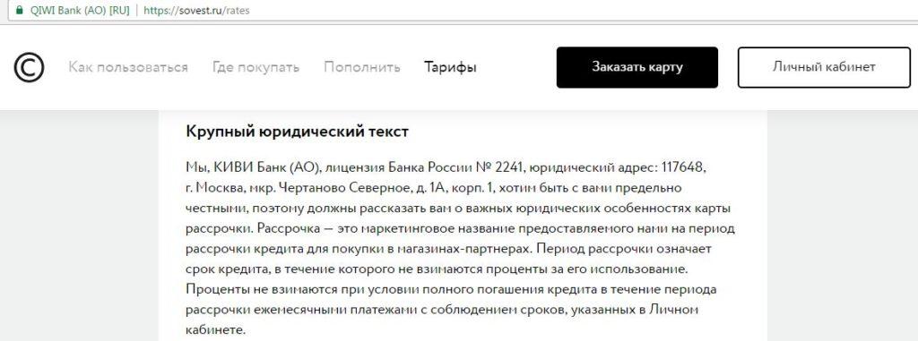 банк совесть москва адреса