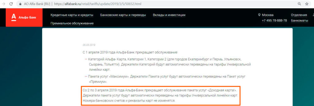 Втб москва заявка на кредит наличными