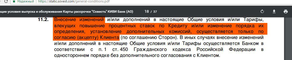 банк совесть москва