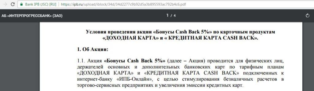 кредитная карта без справок