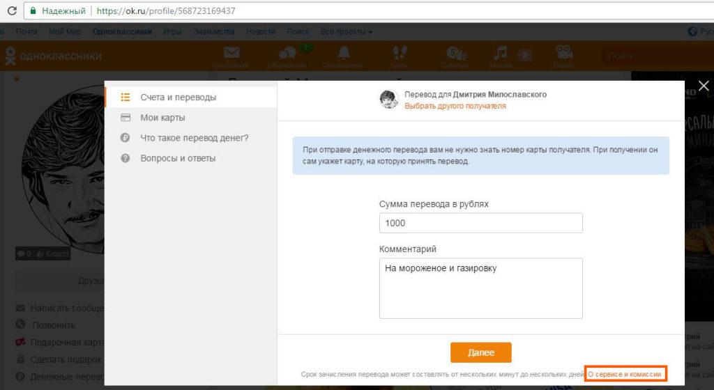 Как перевести деньги с карты на карту бесплатно: Вконтакте и Одноклассники