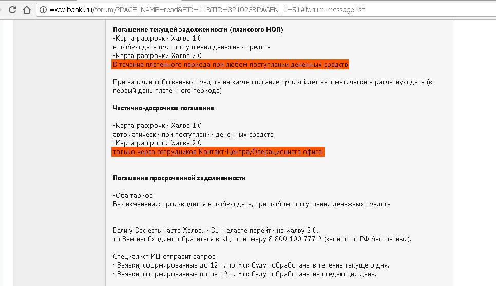 карта халва в россии тарифы