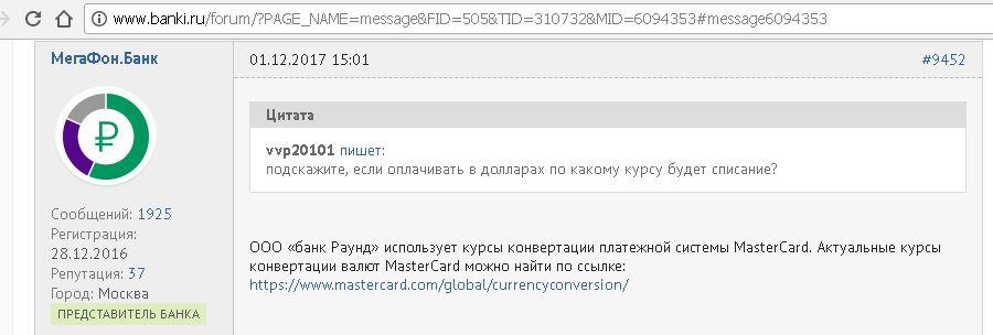 Mastercard курс обмена валют по банкам москвы
