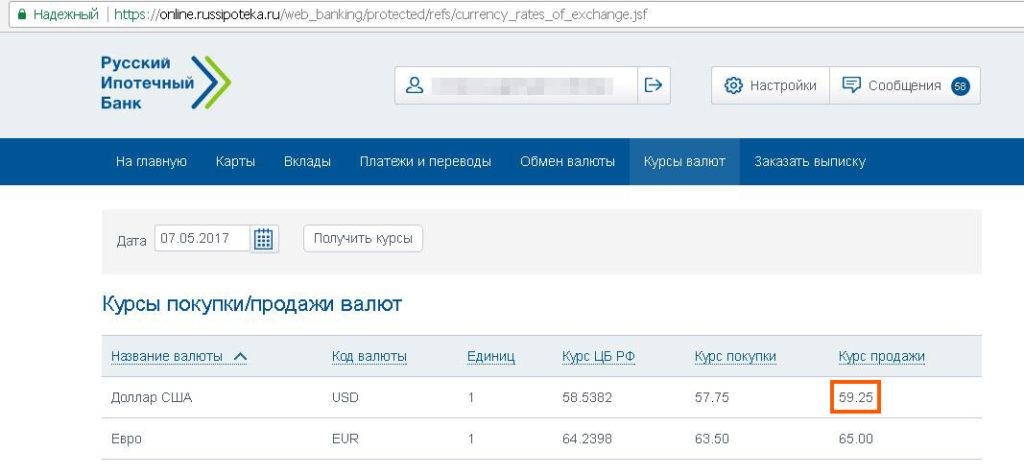 Оплата картой за границей 2017