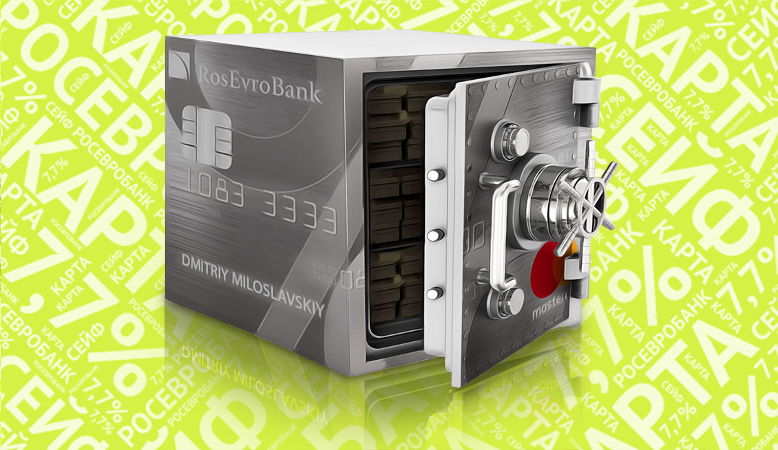 Новая депозитная карта от РосЕвроБанка как запасной сейф