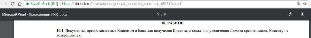 Кредитная карта Альфа-Банка 100 дней без %: Готовим правильно