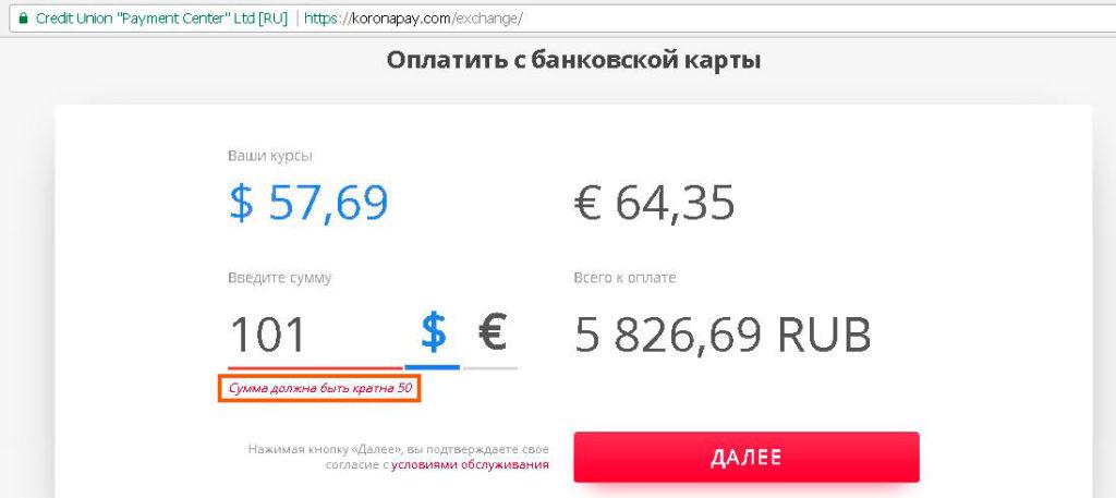 Золотая Корона - обмен валюты
