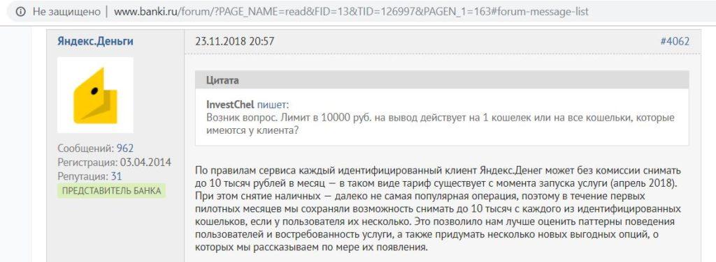 Обменять yandex на приват банк