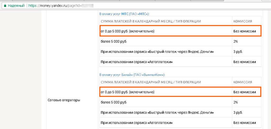 MonsterChange - автоматический обмен валют Qiwi, Яндекс
