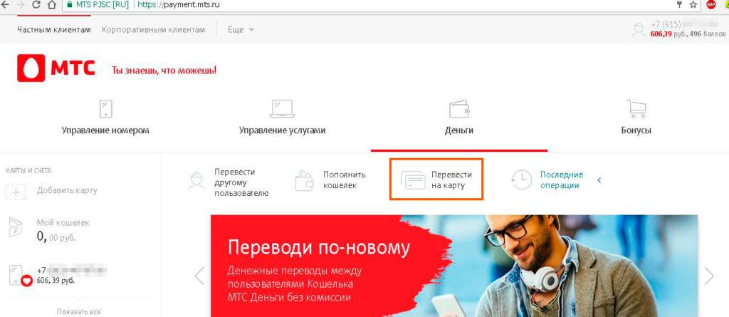 Skrill Украина — вывод Skrill на карту Приватбанка