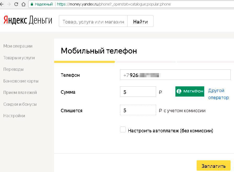 Все тарифы - Москва