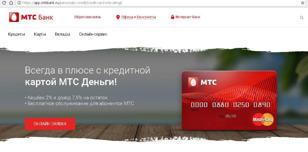 Кредитная карта в втб онлайн