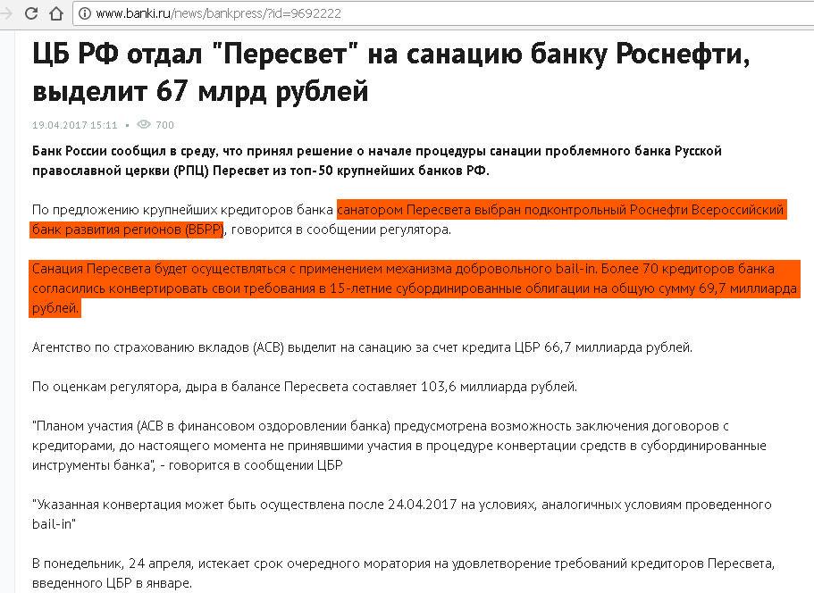 Возмещение по страховому случаю банком российский капитал
