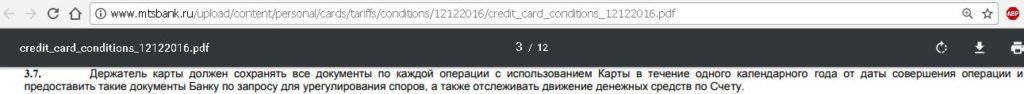 Кредитная карта МТС