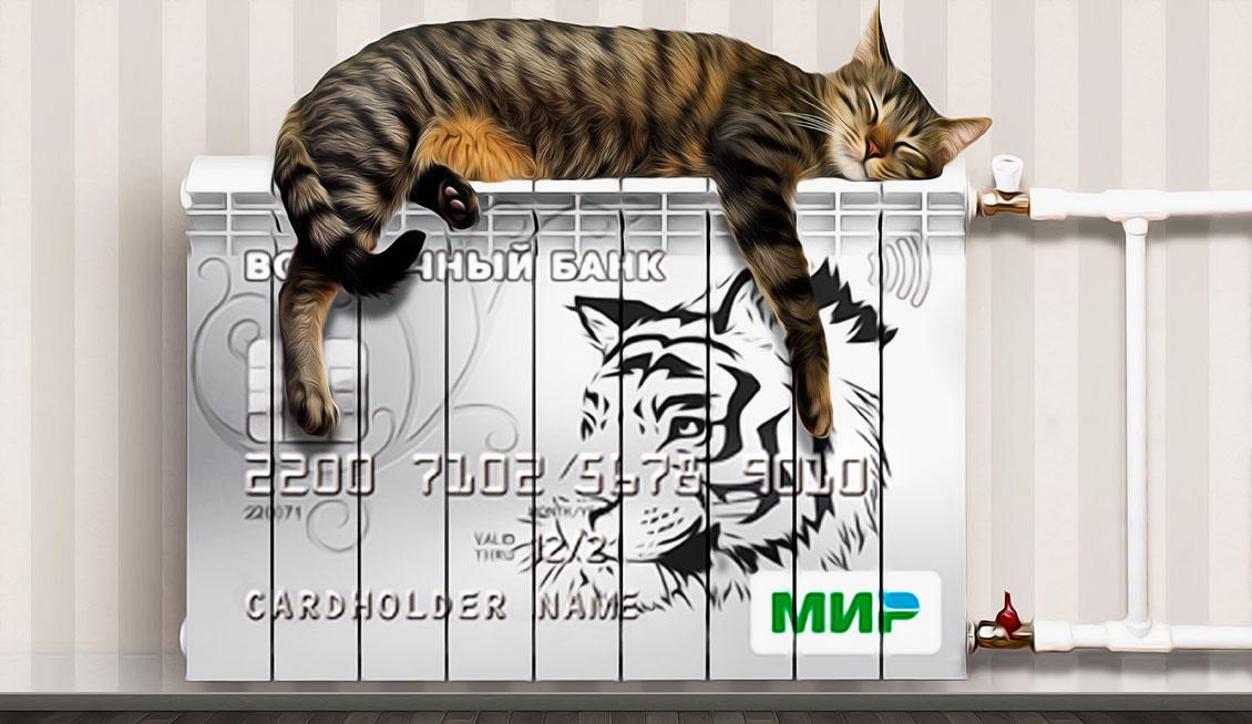 Кредитная карта Тепло от банка Восточный: 5% кэшбэк на связь и ЖКХ